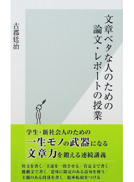 文章ベタな人のための論文・レポートの授業(光文社新書)