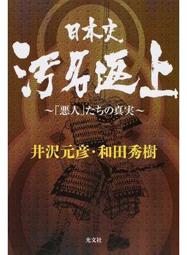 日本史汚名返上 「悪人」たちの真実
