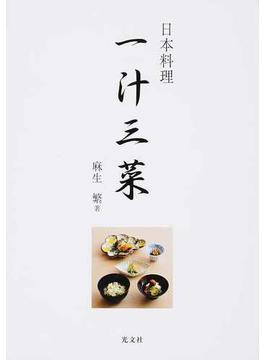 日本料理一汁三菜
