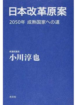 日本改革原案 2050年成熟国家への道