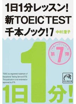 1日1分レッスン!新TOEIC TEST千本ノック! 7(祥伝社黄金文庫)