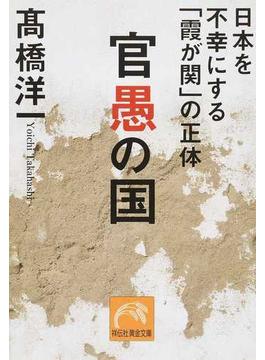 官愚の国 日本を不幸にする「霞が関」の正体(祥伝社黄金文庫)
