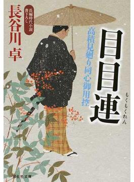 目目連 長編時代小説(祥伝社文庫)