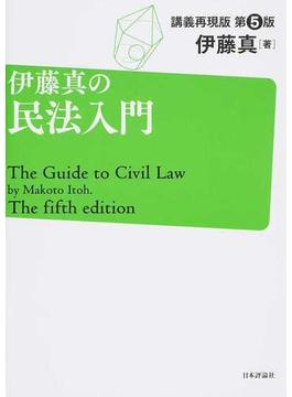 伊藤真の民法入門 講義再現版 第5版