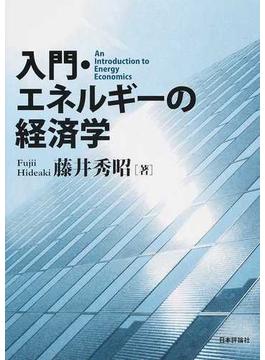 入門・エネルギーの経済学
