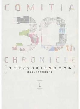 コミティア30thクロニクル 1