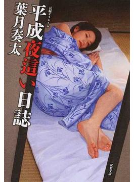 平成夜這い日誌 オリジナル長編恥じらいエロス(双葉文庫)