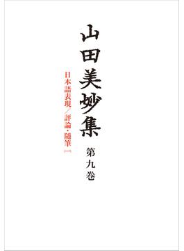 山田美妙集 第9巻 日本語表現