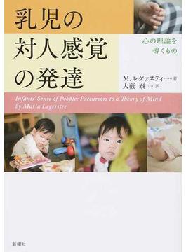 乳児の対人感覚の発達 心の理論を導くもの