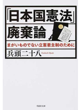 「日本国憲法」廃棄論 まがいものでない立憲君主制のために(草思社文庫)
