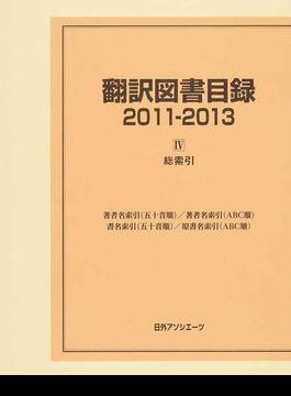翻訳図書目録 2011−2013−4 総索引