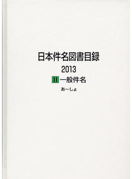 日本件名図書目録2013−2 2巻セット