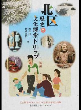 北区歴史と文化探索トリップ 名古屋北ライオンズクラブCN50周年記念出版 新版