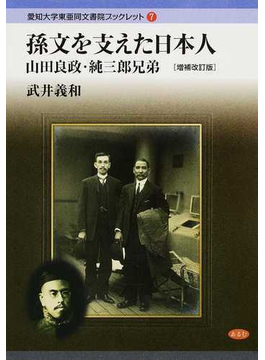 孫文を支えた日本人 山田良政・純三郎兄弟 増補改訂版