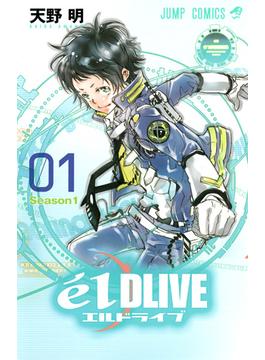 エルドライブ(ジャンプ・コミックス) 7巻セット(ジャンプコミックス)