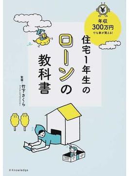 住宅1年生のローンの教科書 年収300万円でも家が買える!