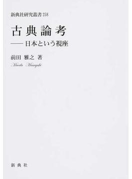 古典論考 日本という視座(新典社研究叢書)