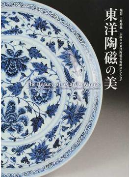 東洋陶磁の美 大阪市立東洋陶磁美術館コレクション
