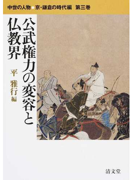 公武権力の変容と仏教界