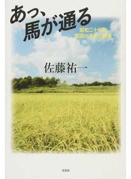 あっ、馬が通る 昭和二十年代雪国の子供の四季