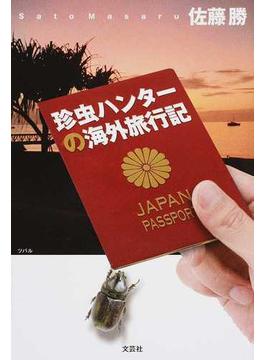 珍虫ハンターの海外旅行記