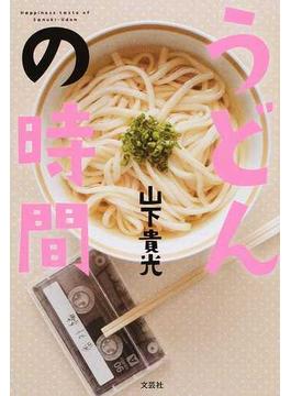 うどんの時間 Happiness taste of Sanuki‐Udon