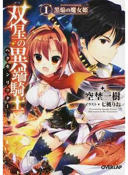 双星の異端騎士 1 黒焰の魔女姫(オーバーラップ文庫)