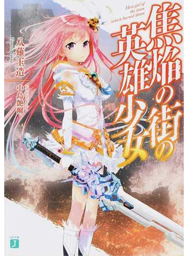 焦焰の街の英雄少女 1(MF文庫J)
