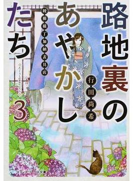 路地裏のあやかしたち 綾櫛横丁加納表具店 3(メディアワークス文庫)