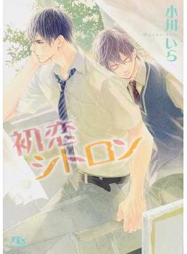 初恋シトロン(幻冬舎ルチル文庫)