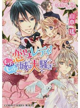 妖精国の恋人 3 恋せよレディ!もふもふの城は大騒ぎ(コバルト文庫)