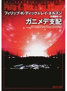 ガニメデ支配(創元SF文庫)