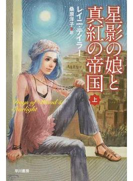 星影の娘と真紅の帝国 上(ハヤカワ文庫 FT)