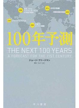 100年予測 正(ハヤカワ文庫 NF)