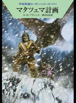 マタツェマ計画(ハヤカワ文庫 SF)