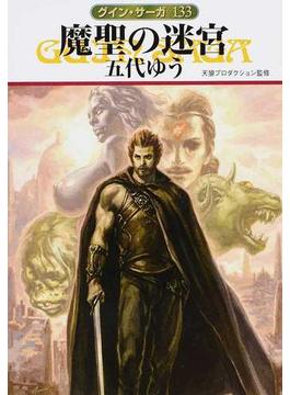 魔聖の迷宮(ハヤカワ文庫 JA)