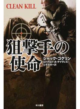 狙撃手の使命(ハヤカワ文庫 NV)