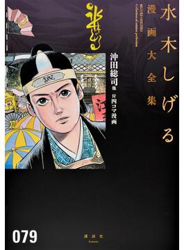 水木しげる漫画大全集 079 沖田総司他
