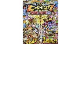月刊コロコロコミック 増刊 2014年5月号
