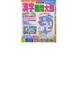 漢字難問太郎 2014−6月号 第19号
