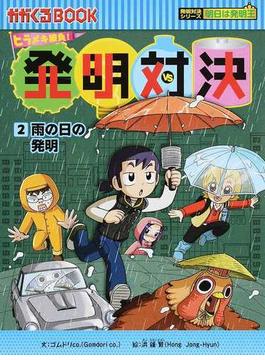 発明対決 2 ヒラメキ勝負! 発明対決漫画 (かがくるBOOK)