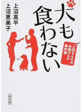 犬も食わない 上沼さんちの夫婦げんか事件簿(朝日文庫)