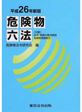 危険物六法 平成26年新版