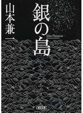 銀の島(朝日文庫)