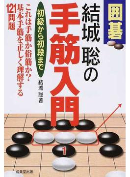 囲碁結城聡の手筋入門 初級から初段まで