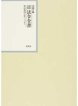昭和年間法令全書 第25巻−20 昭和二六年 20