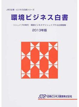 環境ビジネス白書 2013年版 リシェイプの時代−環境ビジネスでリシェイプする企業戦略