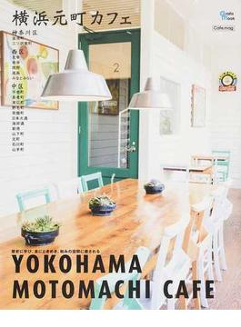 横浜元町カフェ 歴史に学び、食にときめき、和みの空間に癒される