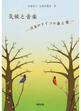 気候と音楽 日本やドイツの春と歌