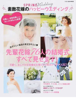 素敵花嫁のハッピーウエディング SPRiNG Wedding(e‐MOOK)